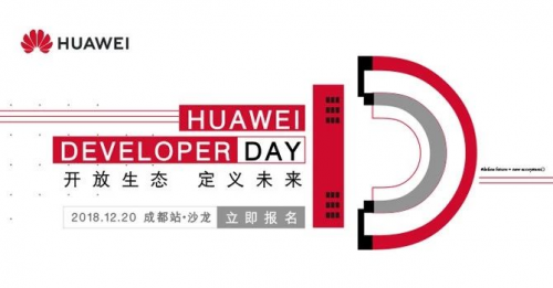 助力开发者共享全球数字化红利 HUAWEI Developer Day成都站开启报名