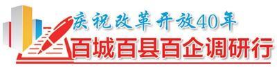 青海海东互助土族自治县:山川美了 农民富了