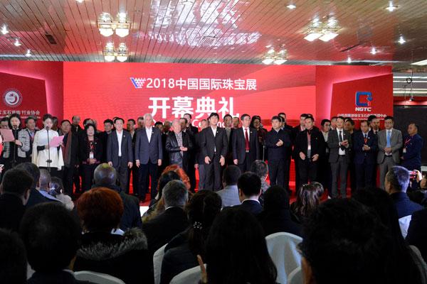 2018中国国际珠宝展开幕典礼暨中国珠宝玉石首饰行业协会科学技术奖颁奖典礼隆重举办