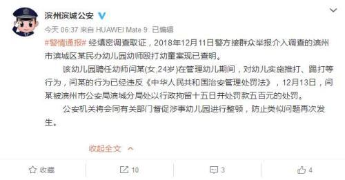 山东滨州一幼儿园老师殴打幼儿被行拘15日