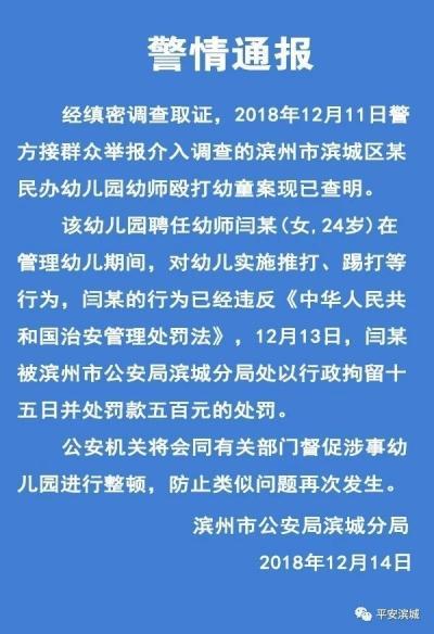 山东某民办幼儿园幼师殴打幼童 被警方拘留15日