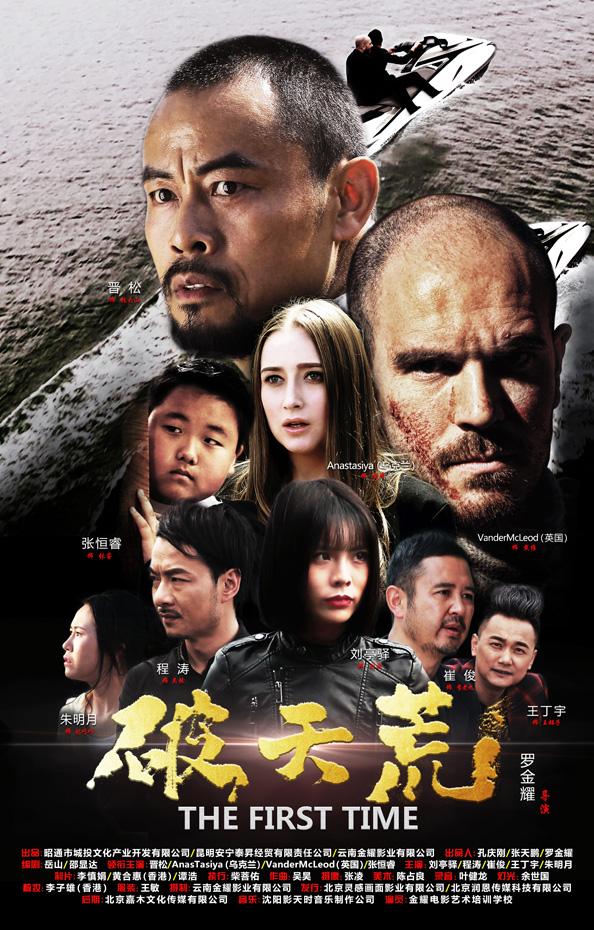 """电影《破天荒》今日正义上映 """"鲁智深""""回报家乡传递正能量"""