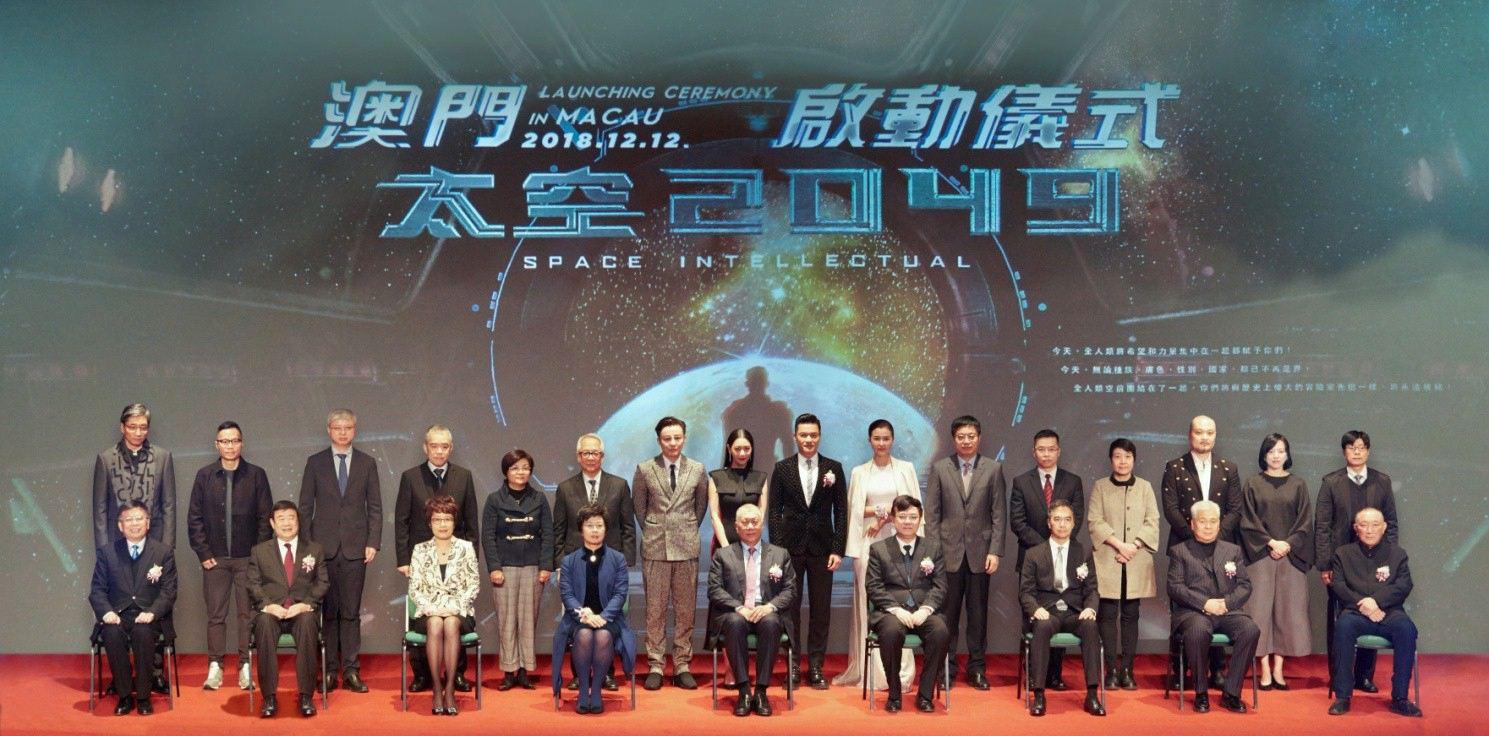 电影《太空2049》启动仪式众嘉宾合影.jpg