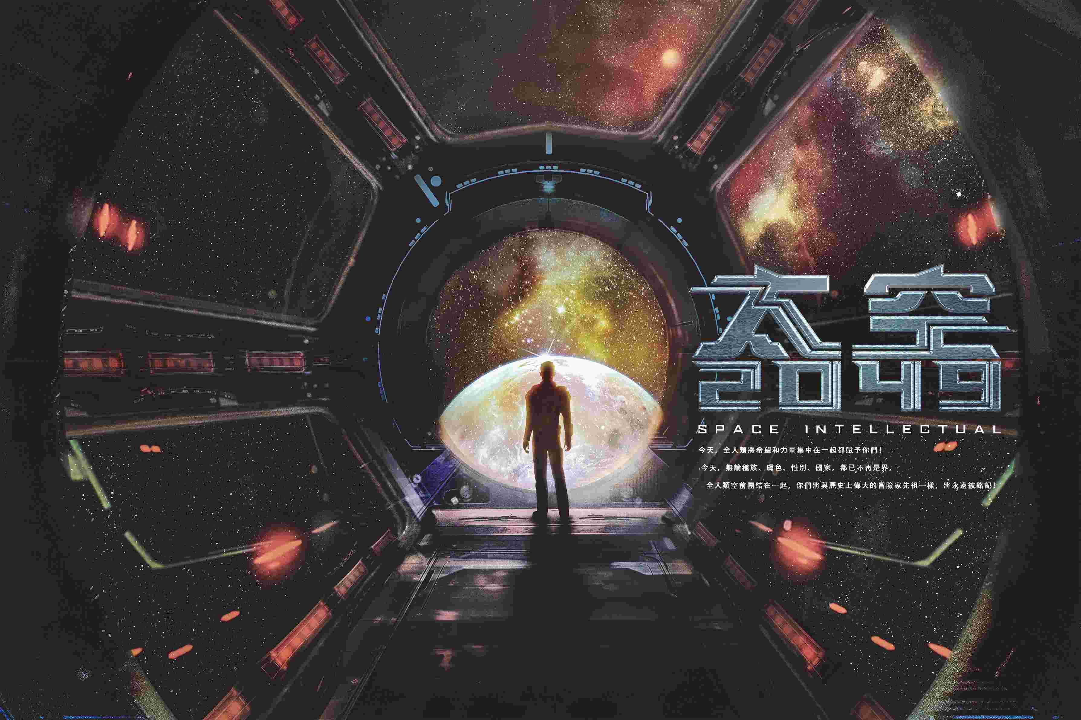 电影《太空2049》海报.jpg
