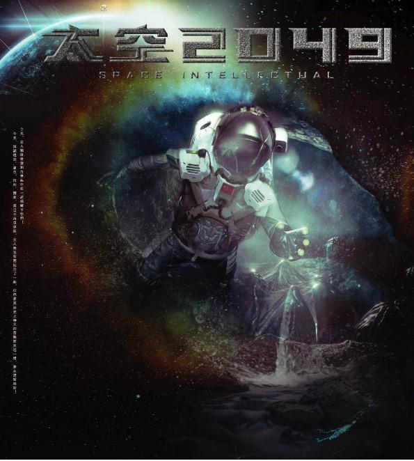 太空2049启动仪式海报.jpg