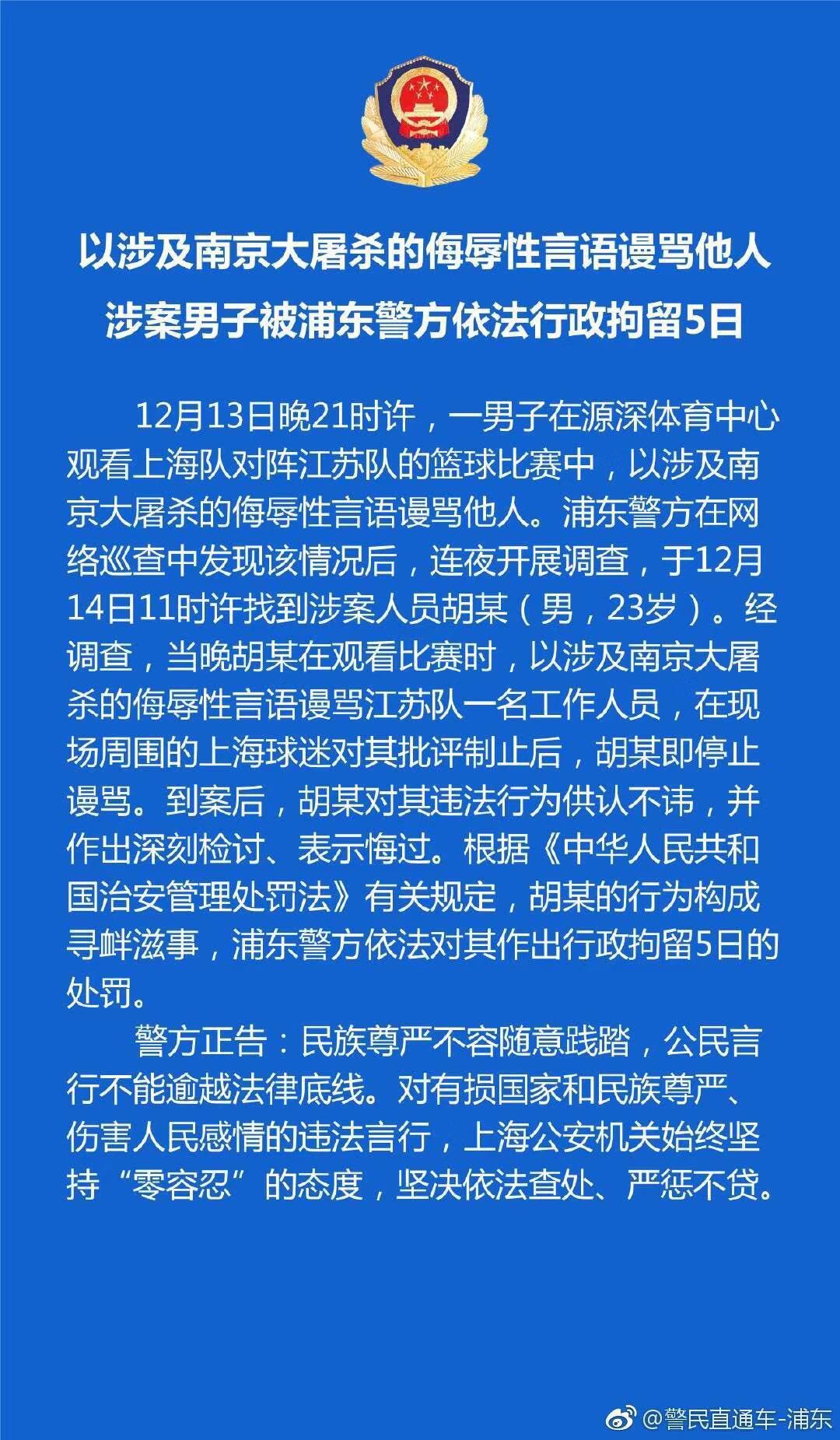 国家公祭日上海球迷用惨痛历史挑衅南京球队 警方通报:已行政拘留5日