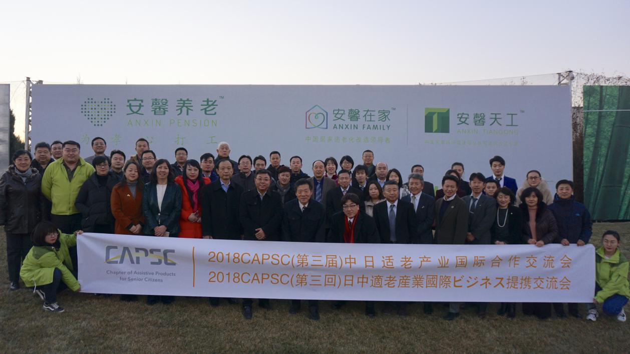 第三届中日适老产业国际合作交流会议在京召开