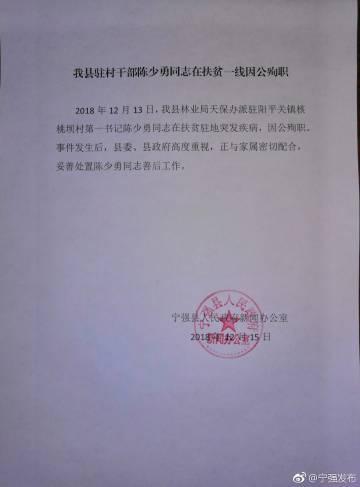宁强县驻村干部陈少勇同志在扶贫一线因公殉职