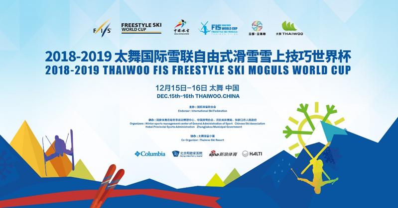 2018/2019国际雪联自由式滑雪雪上技巧世界杯在太舞滑雪小镇开赛