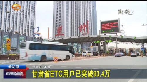 甘肃省ETC用户已突破93.4万