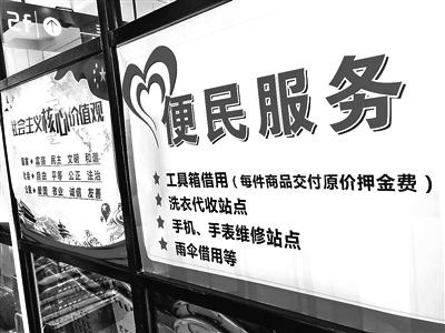 """便民服务中心 方便居民""""少走路,快服务"""""""
