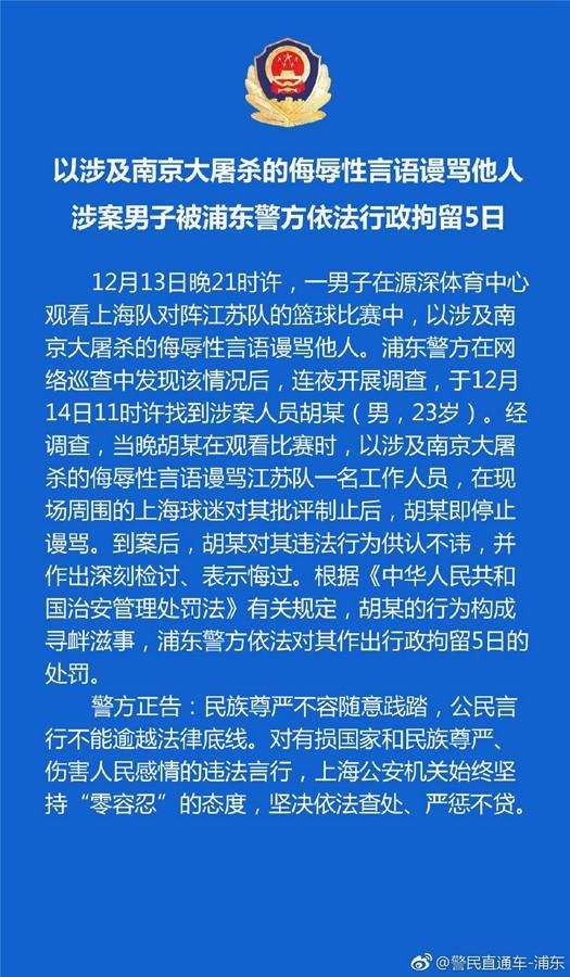 以涉及南京大屠杀的侮辱性言语谩骂他人 涉案男子被浦东警方依法行政拘留5日