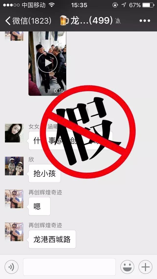 """网传温州苍南龙港镇发生""""抢小孩""""一事不属实,系家庭纠纷"""