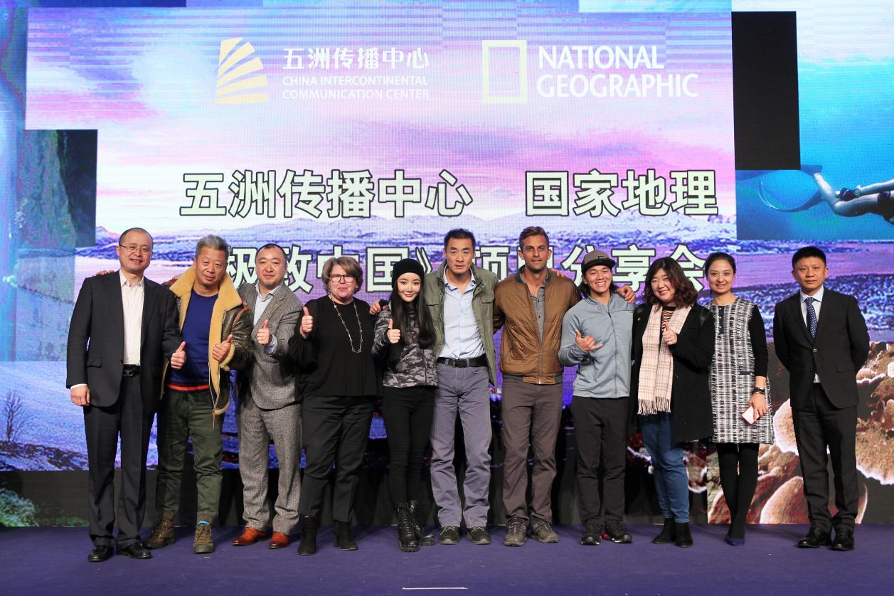 """《极致中国》项目分享会强调""""中国故事、国际表达"""""""