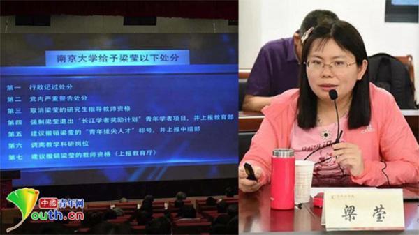 南京大学公布对梁莹处理结果:取消导师资格,调离教研岗位