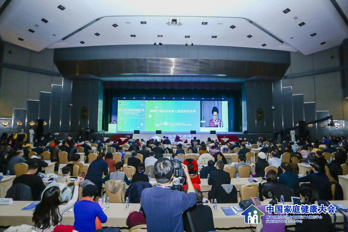 中国家庭健康大数据报告在京发布 在线就医渐成常态