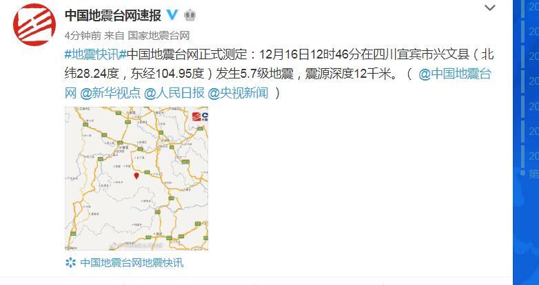 四川宜宾兴文县发生5.7级地震 村民看到山体滑坡