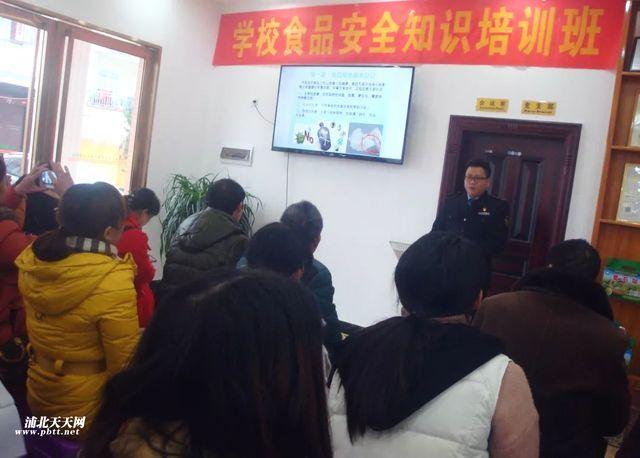 浦北举办学校食品安全知识培训班