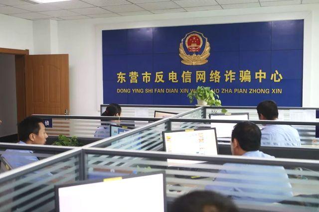 近期,东营警方连破几起电信诈骗案