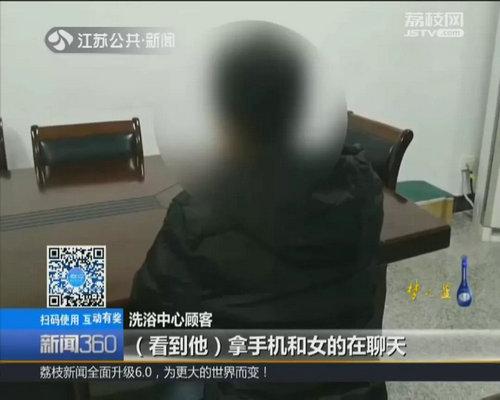 """""""北方人这样洗澡?!""""广东男子澡堂狂拍…浴友报警了!"""