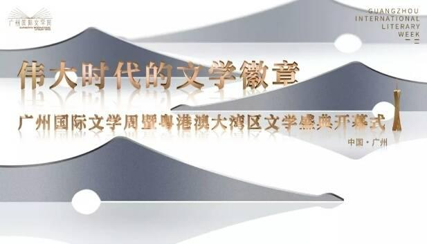 广州国际文学周将开幕,大批文学名家邀市民共赴文学盛宴