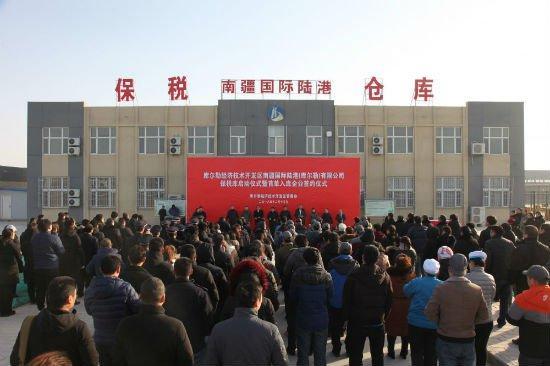 南疆首个保税仓库正式运行