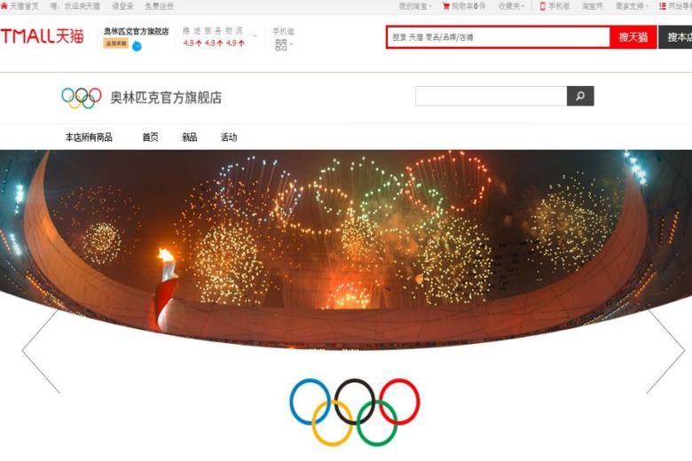国际奥委会在天猫开设首家官方旗舰店
