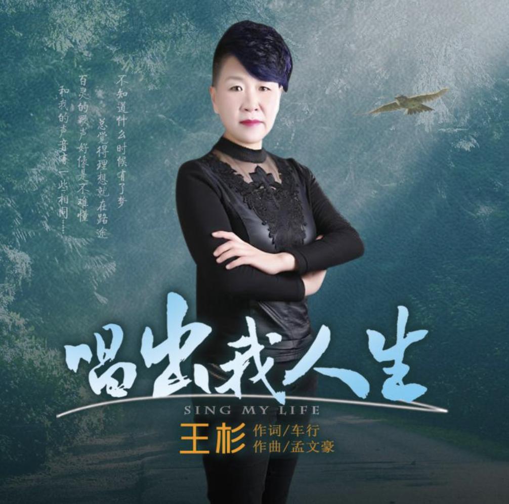 王杉发布励志歌曲《唱出我人生》 温情动人激励
