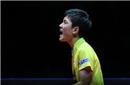 国际乒联总决赛张本智和战胜林高远成赛事最年轻男单冠军