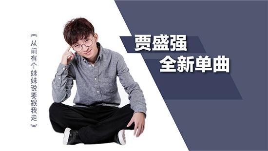 """快男小强《姐姐》爆红后  新单""""妹妹""""再引共鸣"""