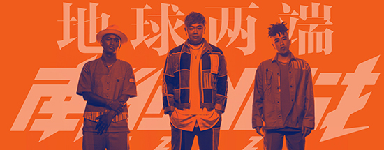 南征北战NZBZ全新单曲《地球两端》发布
