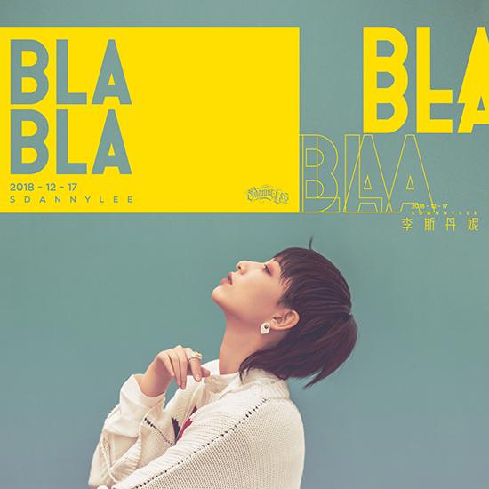 李斯丹妮新歌《Blabla》首次尝试融入R&B元素