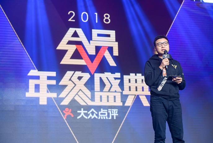 2018大众点评年度VIP会员奖项颁布 分享本地美好生活