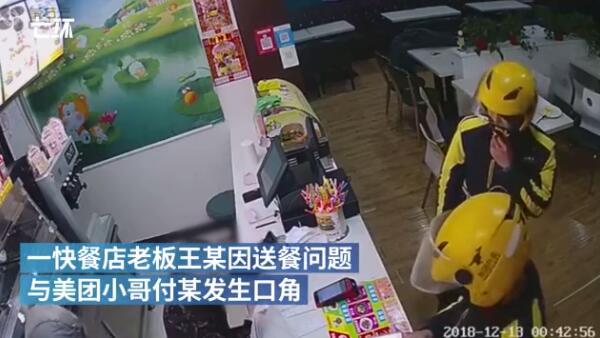 外卖员遭快餐店老板丢砸 抄起椅子还击被追打
