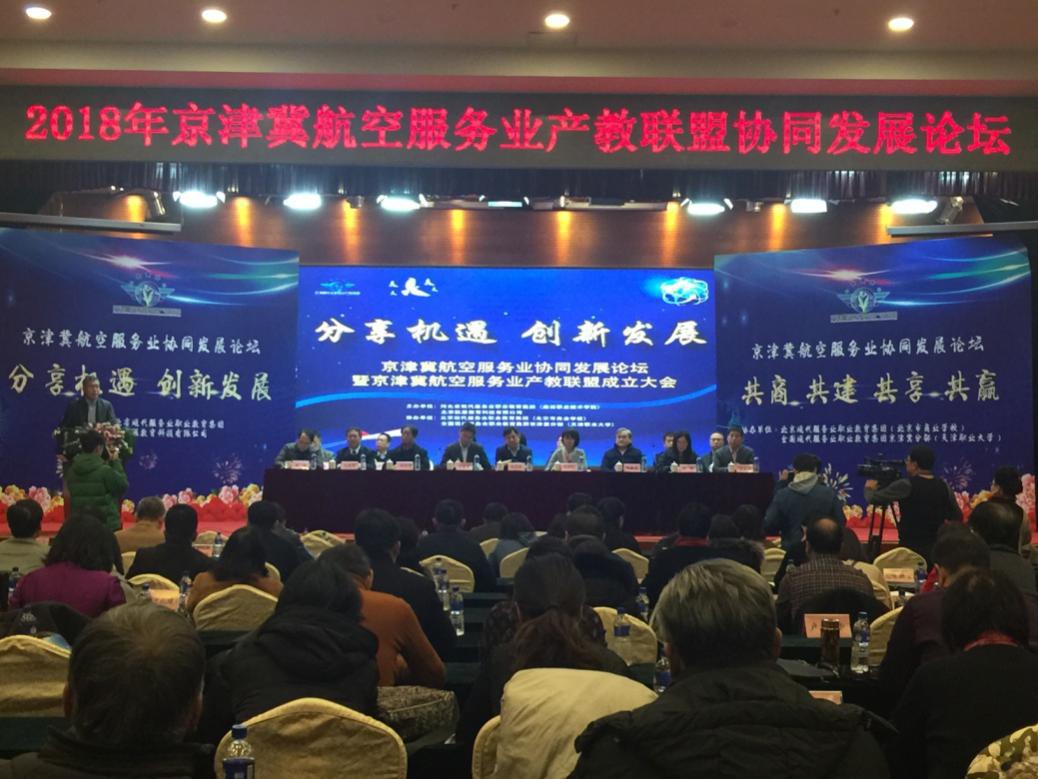 京津冀航空服务业协同发展论坛在京召开