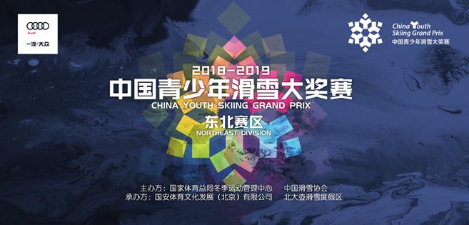 中国青少年滑雪大奖赛一触即发 共享滑雪盛宴