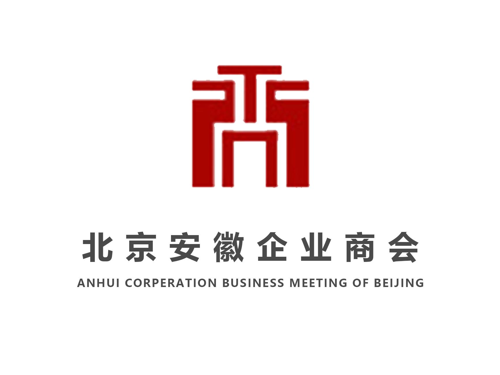 北京安徽企业商会——传承徽商精神
