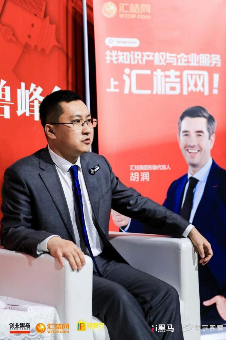 汇桔网杨昕:知识产权服务与企业数字化转型共舞