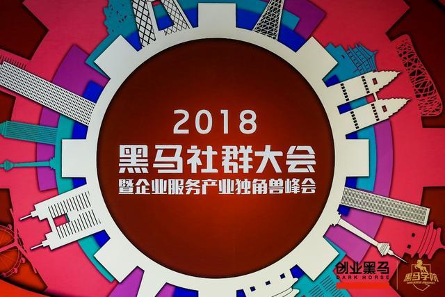 万兴科技出席2018黑马社群大会:祭出重磅「礼包」为创新者赋能