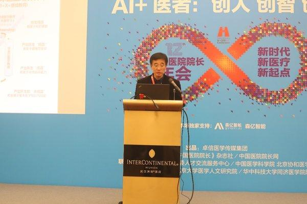 中国工程院副院长、中国医学科学院 北京协调医学院校长王辰院士