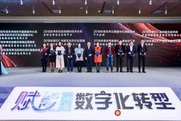 中国IDC产业年度大典授奖典礼