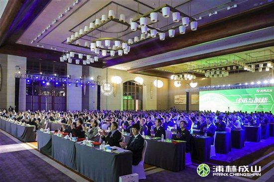 浦林成山召开年度大会,携手合作伙伴同走传承与创新发展之路