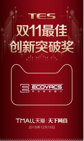 """科沃斯获2018天猫TES""""最佳创新突破奖"""""""