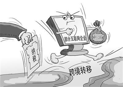 打击跨国互联网企业偷税 各国亟待加强合作