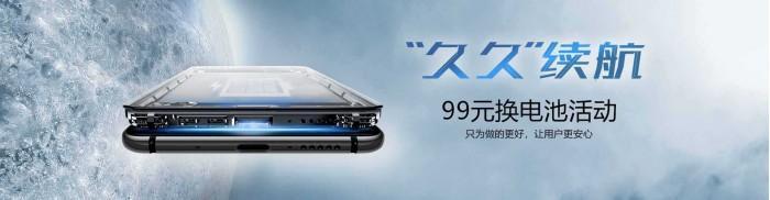 华为补贴59款机型:推出99元一口价换原装电池活动