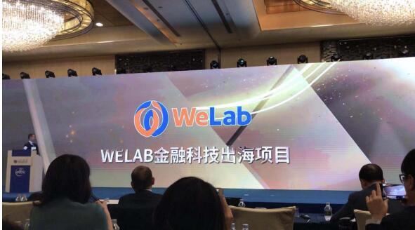 "WeLab首席风控官出席2018""一带一路""论坛 分享金融科技出海经验"