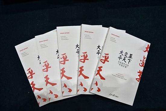 """《大变革,平天下》:寻找现代化的""""中国方案"""""""