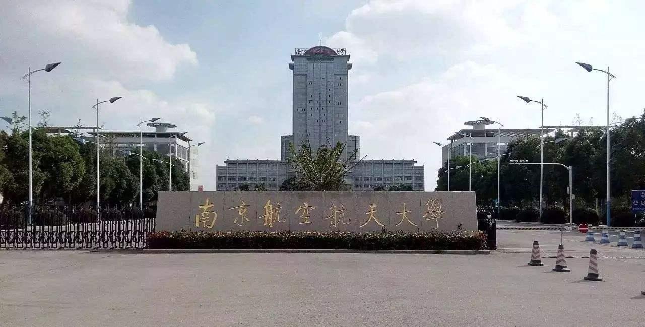 南航在惠山区 成立无人机研究所