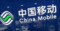 中国移动5G时代如何应对新挑战?