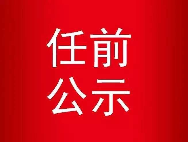 江苏52名省管干部任前公示 涉多县区党政正职